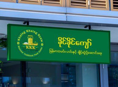 Khaing Khaing Kyaw